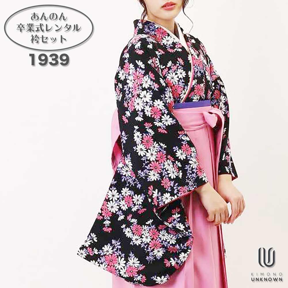 【h】|送料無料|卒業式レンタル袴フルセット-1939