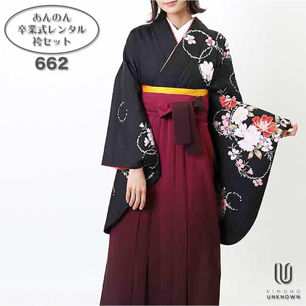 【h】|送料無料|卒業式レンタル袴フルセット-662