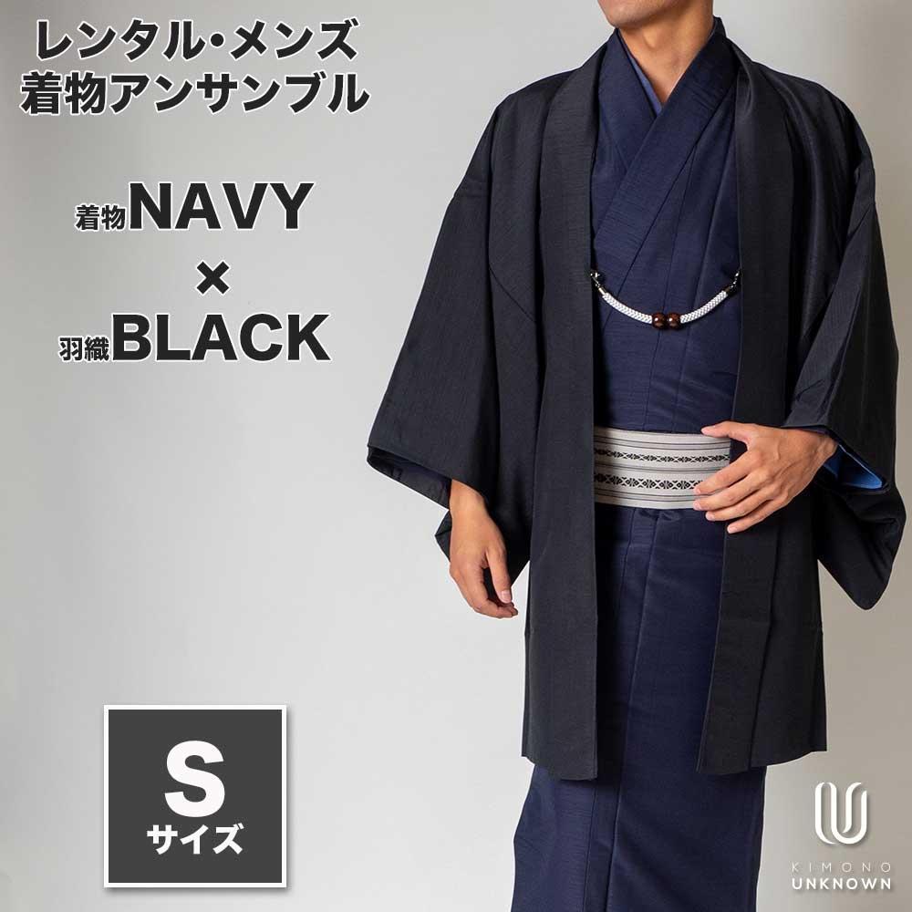 |送料無料|メンズ着物アンサンブル【対応身長160cm〜170cm】【 Sサイズ】フルセットー着物ネイビー×羽織ブラック|往復送料無料|和服|