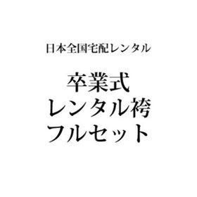 |送料無料|卒業式レンタル袴フルセット-549