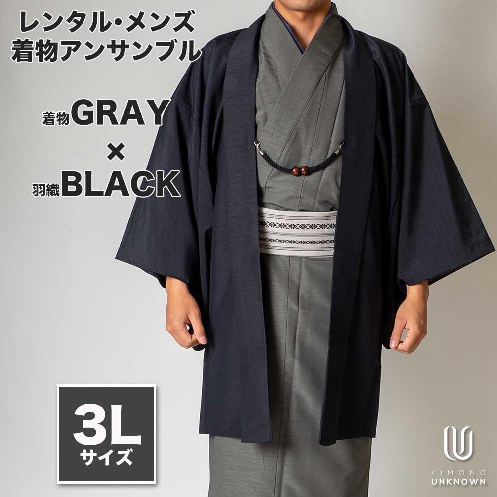 |送料無料|メンズ着物アンサンブル【対応身長180cm〜190cm】【 3Lサイズ】フルセットー着物グレー×羽織ブラック|往復送料無料|和服|お
