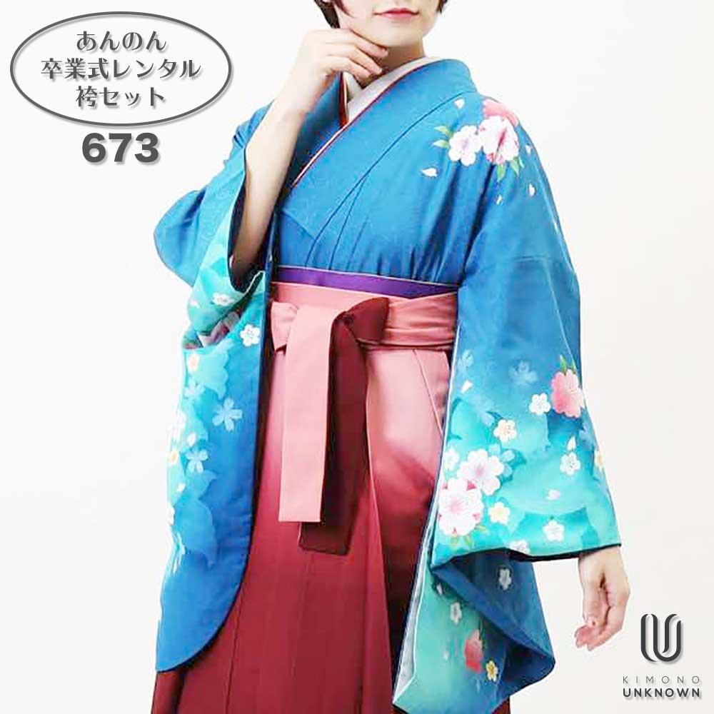 |送料無料|卒業式レンタル袴フルセット-673