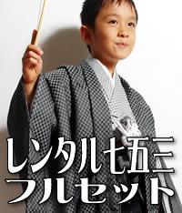 |送料無料||往復送料無料|【レンタル七五三】着物 男の子5歳用アンサンブル袴フルセット