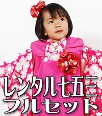 |送料無料||往復送料無料|【レンタル七五三】【ジャパンスタイル】女の子3歳用七五三被布フルセット