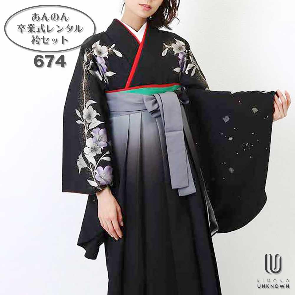 【h】|送料無料|卒業式レンタル袴フルセット-674