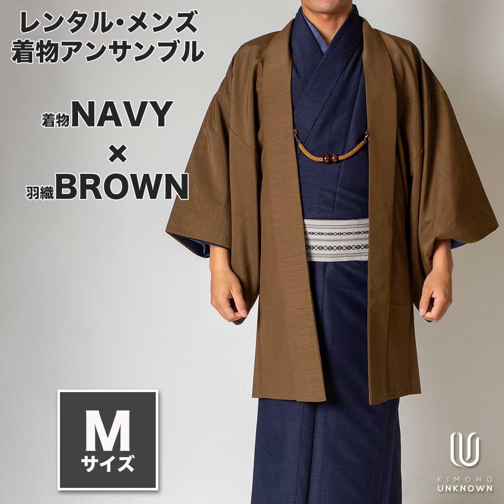 |送料無料|メンズ着物アンサンブル【対応身長165cm〜175cm】【 Mサイズ】フルセットー着物ネイビー×羽織ブラウン|往復送料無料|和服|