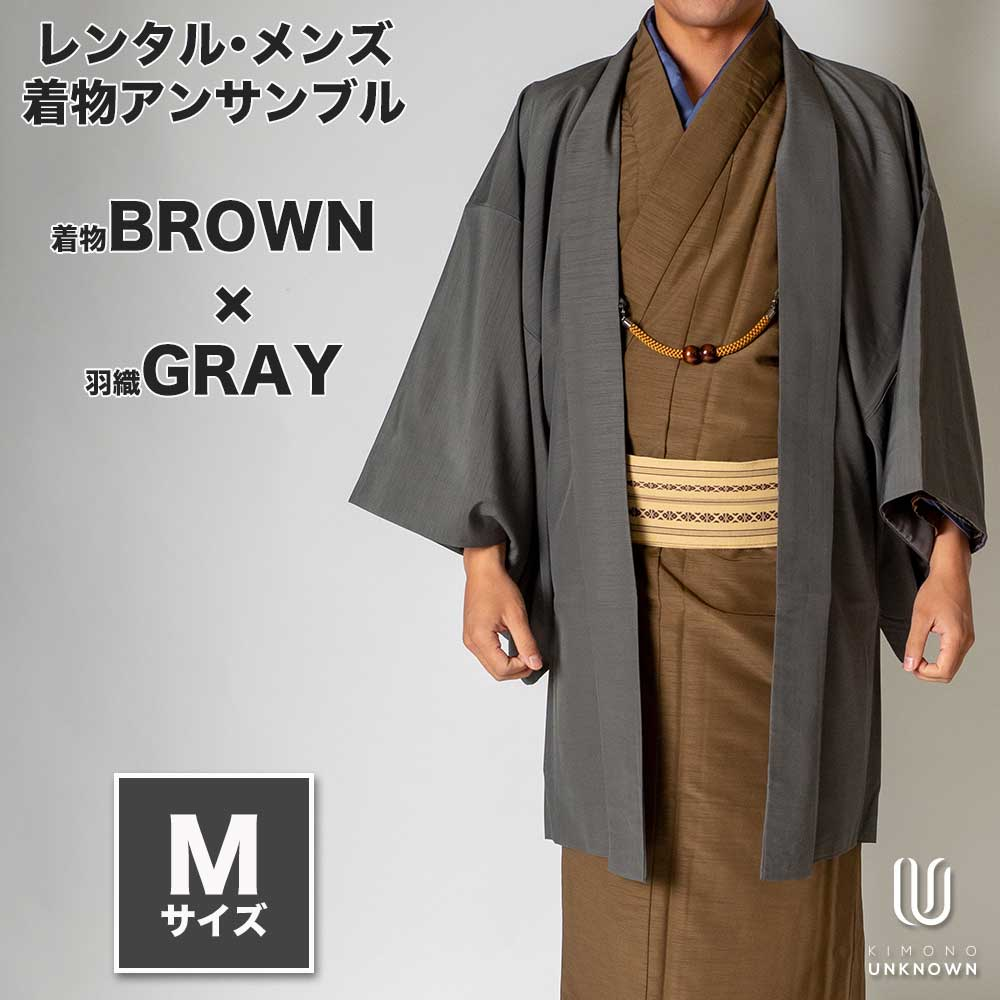 |送料無料|メンズ着物アンサンブル【対応身長165cm〜175cm】【 Mサイズ】フルセットー着物ブラウン×羽織グレー|往復送料無料|和服|お
