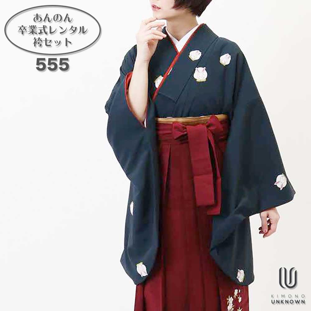 |送料無料|卒業式レンタル袴フルセット-555