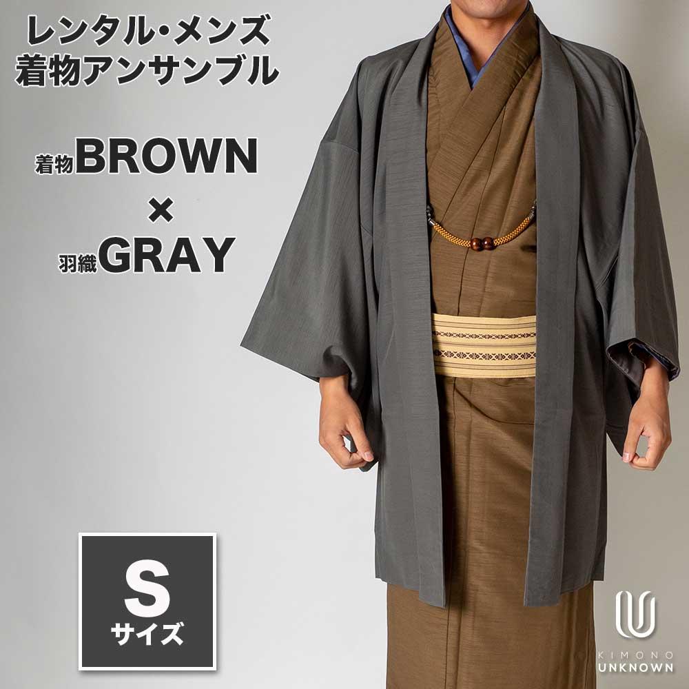 |送料無料|メンズ着物アンサンブル【対応身長160cm〜170cm】【 Sサイズ】フルセットー着物ブラウン×羽織グレー|往復送料無料|和服|お