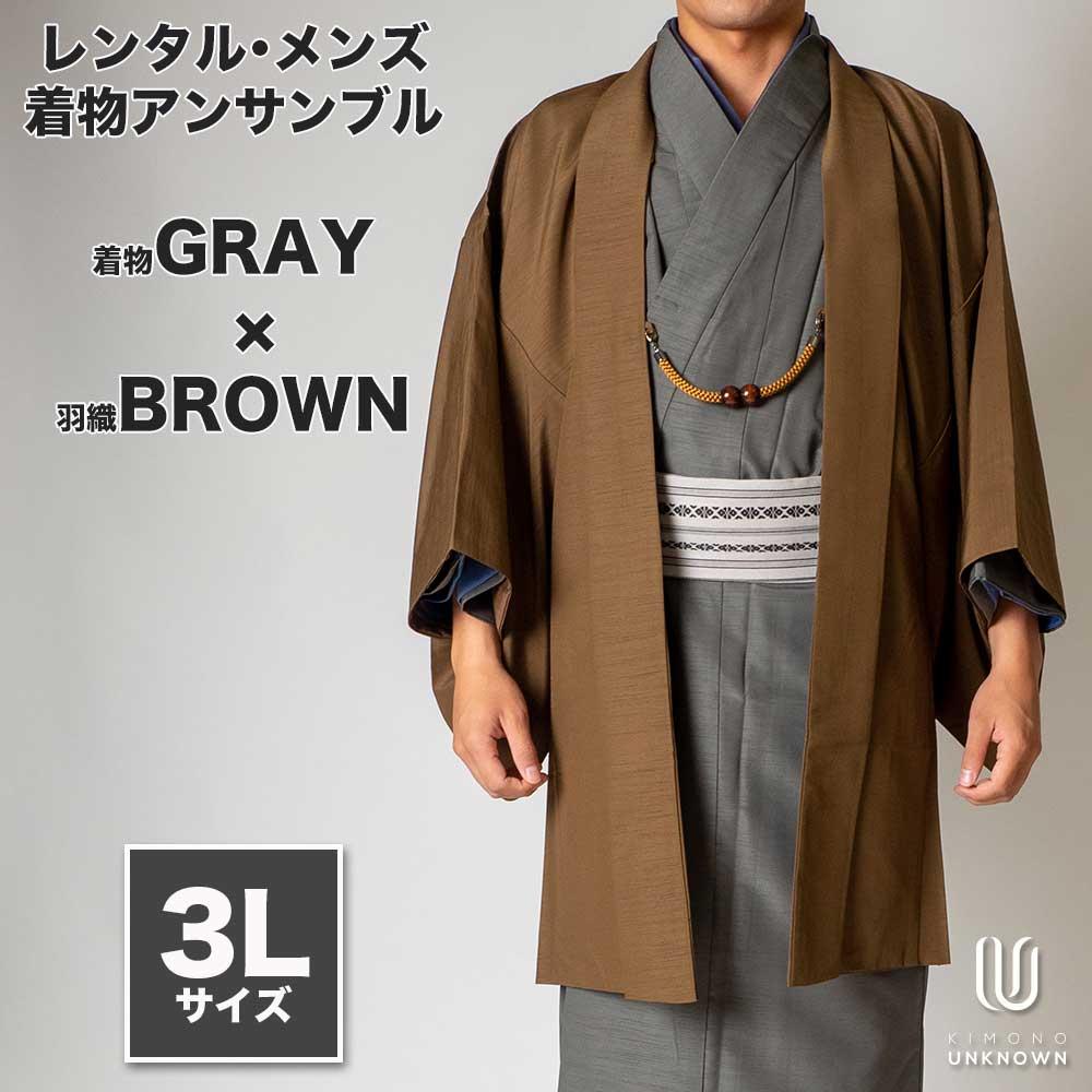 |送料無料|メンズ着物アンサンブル【対応身長180cm〜190cm】【 3Lサイズ】フルセットー着物グレー×羽織ブラウン|往復送料無料|和服|お