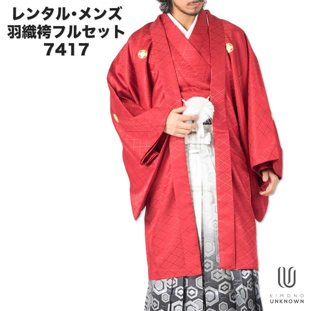  送料無料 【レンタル】【成人式】安心の最大1ヶ月レンタル可能 男性用レンタル紋付き袴フルセット-7417