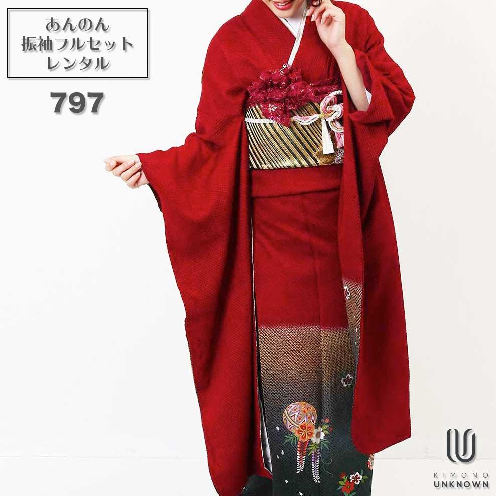 |送料無料|【レンタル】【成人式】 [安心の長期間レンタル]【対応身長153-168cm】レンタル振袖フルセット-797