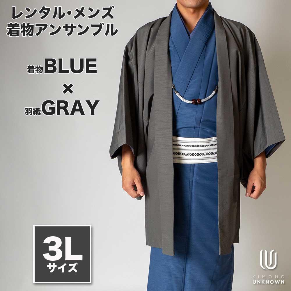 |送料無料|メンズ着物アンサンブル【対応身長180cm〜190cm】【 3Lサイズ】フルセットー着物ブルー×羽織グレー|往復送料無料|和服|お正