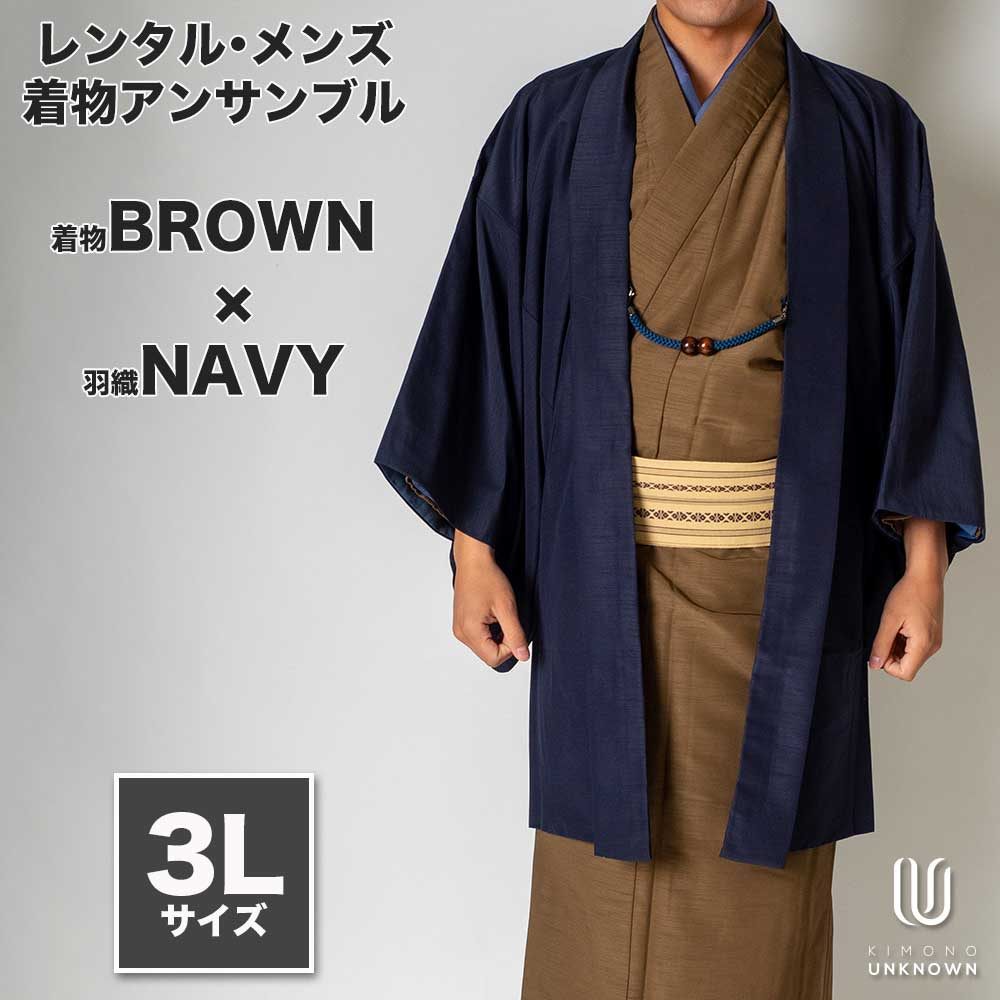 |送料無料|メンズ着物アンサンブル【対応身長180cm〜190cm】【 3Lサイズ】フルセットー着物ブラウン×羽織ネイビー|往復送料無料|和服|