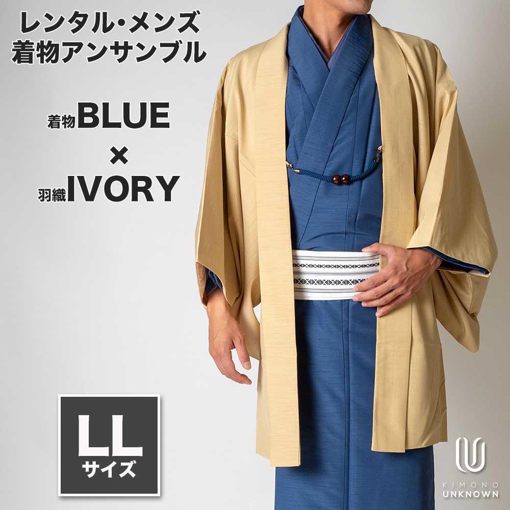 |送料無料|メンズ着物アンサンブル【対応身長175cm〜185cm】【 LLサイズ】フルセットー着物ブルー×羽織アイボリー|往復送料無料|和服|