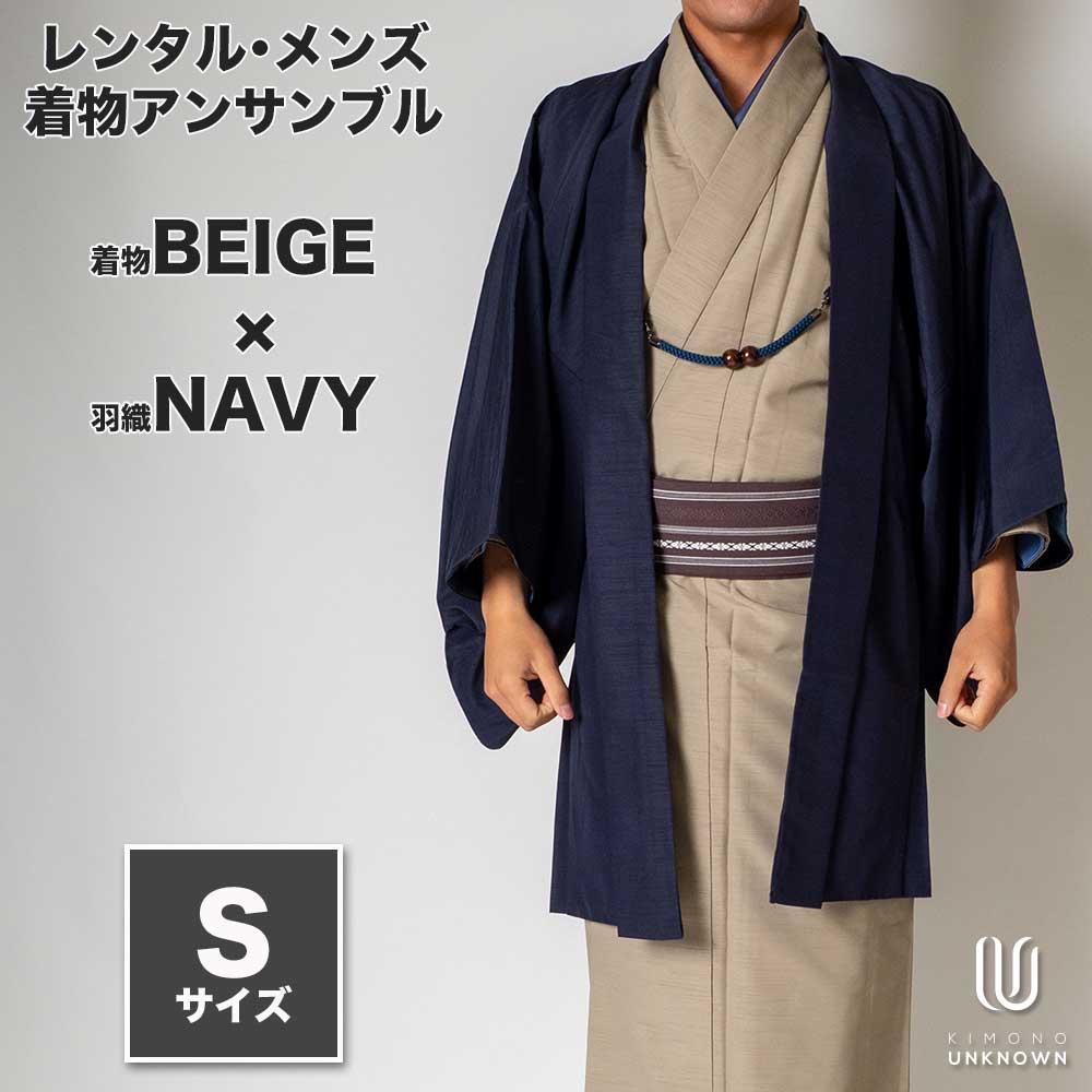 |送料無料|メンズ着物アンサンブル【対応身長160cm〜170cm】【 Sサイズ】フルセットー着物ベージュ×羽織ネイビー|往復送料無料|和服|