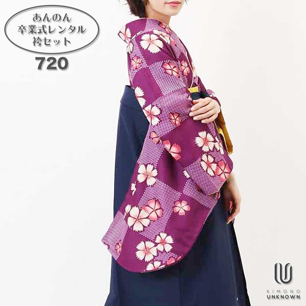 【h】 送料無料 卒業式レンタル袴フルセット-720