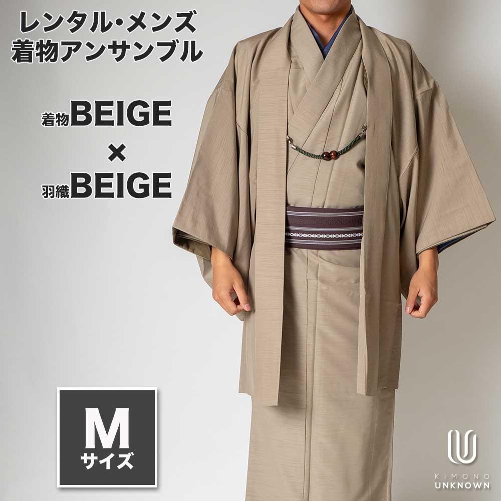 |送料無料|メンズ着物アンサンブル【対応身長165cm〜175cm】【 Mサイズ】フルセットー着物ベージュ×羽織ベージュ|往復送料無料|和服|