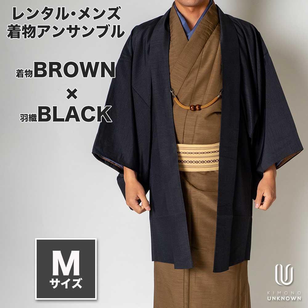 |送料無料|メンズ着物アンサンブル【対応身長165cm〜175cm】【 Mサイズ】フルセットー着物ブラウン×羽織ブラック|往復送料無料|和服|