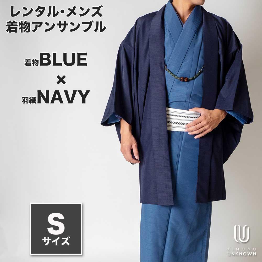 |送料無料|メンズ着物アンサンブル【対応身長160cm〜170cm】【 Sサイズ】フルセットー着物ブルー×羽織ネイビー|往復送料無料|和服|お
