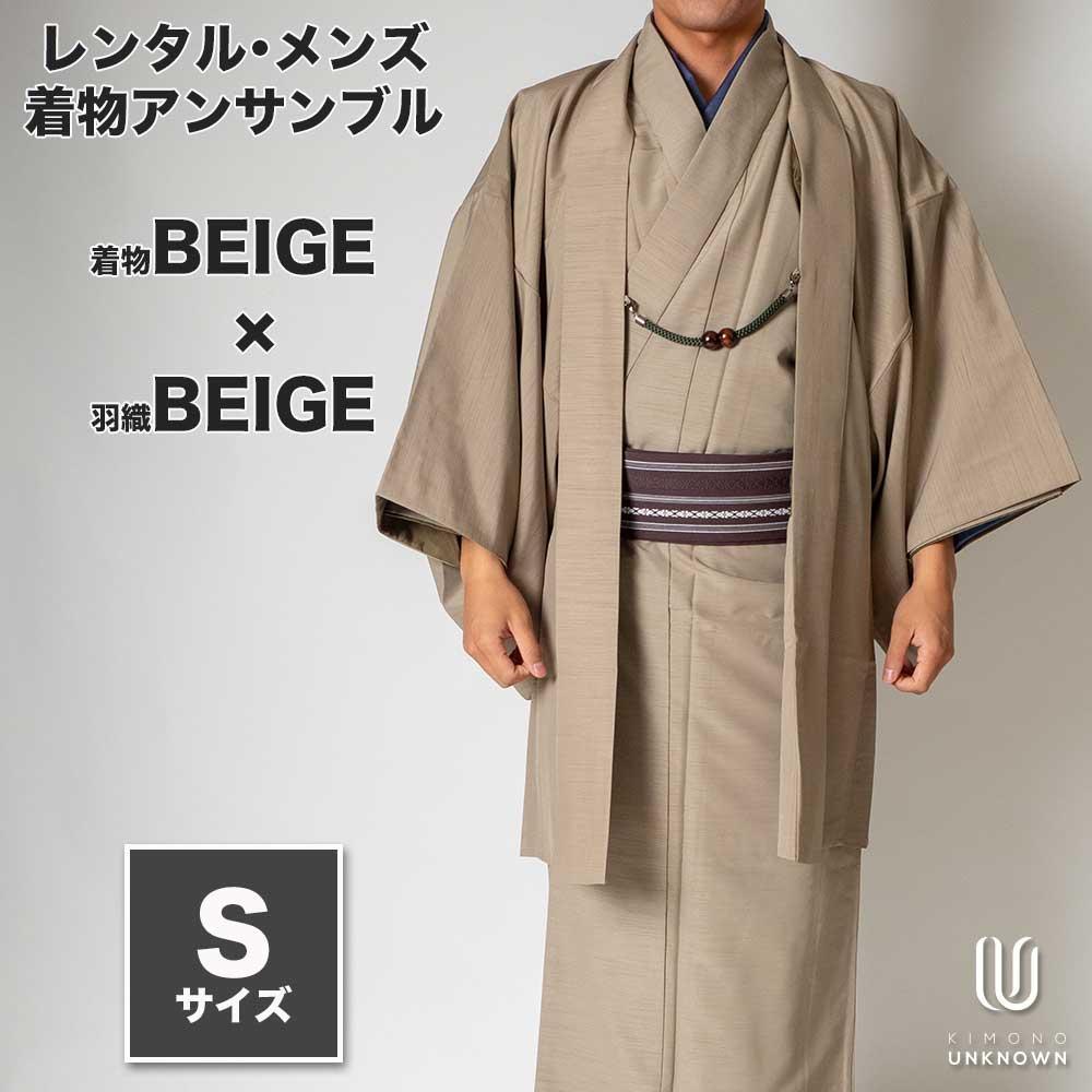 |送料無料|メンズ着物アンサンブル【対応身長160cm〜170cm】【 Sサイズ】フルセットー着物ベージュ×羽織ベージュ|往復送料無料|和服|