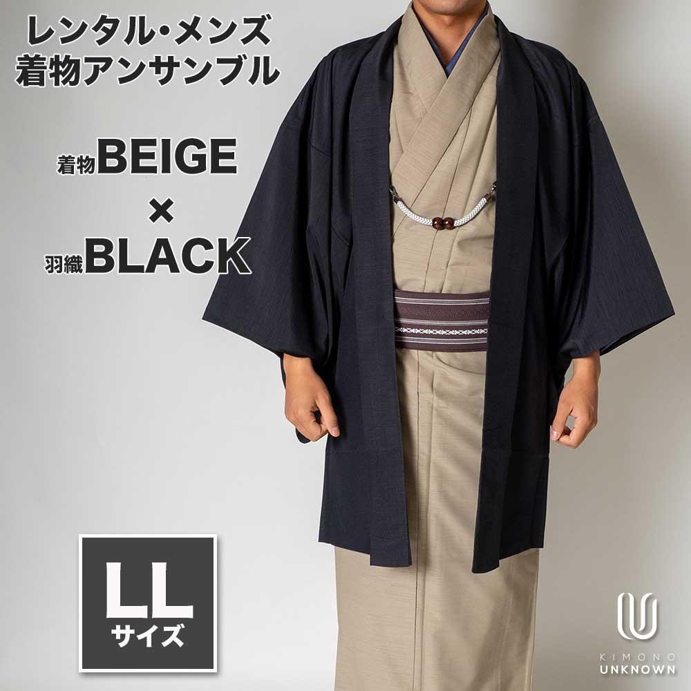 |送料無料|メンズ着物アンサンブル【対応身長175cm〜185cm】【 LLサイズ】フルセットー着物ベージュ×羽織ブラック|往復送料無料|和服|
