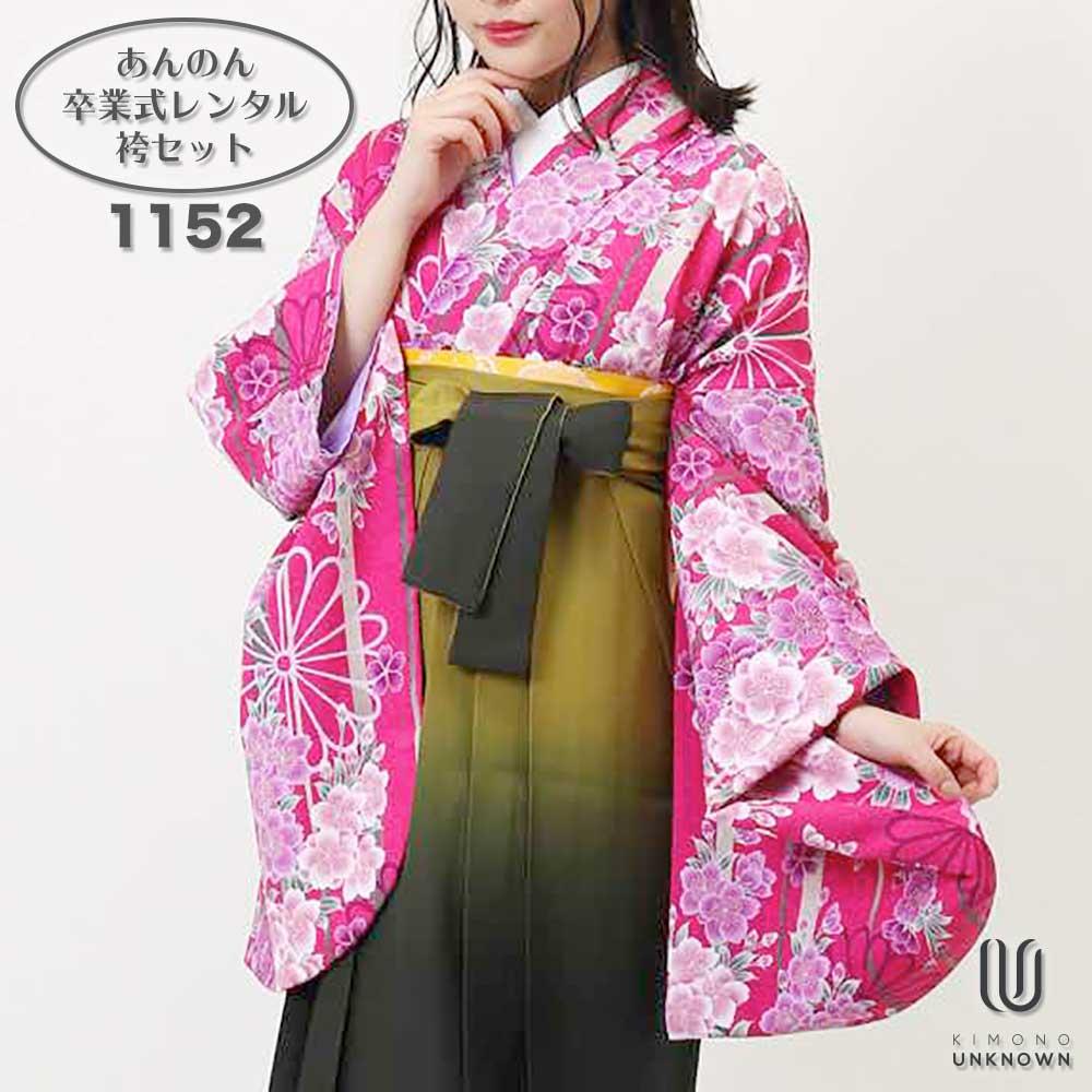 【h】|送料無料|卒業式レンタル袴フルセット-1152