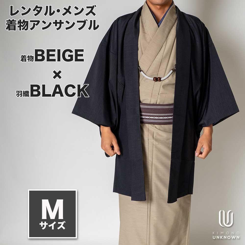 |送料無料|メンズ着物アンサンブル【対応身長165cm〜175cm】【 Mサイズ】フルセットー着物ベージュ×羽織ブラック|往復送料無料|和服|