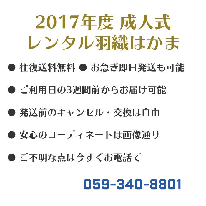 |送料無料|【成人式・卒業式】男性用レンタル紋付き袴フルセット-7203