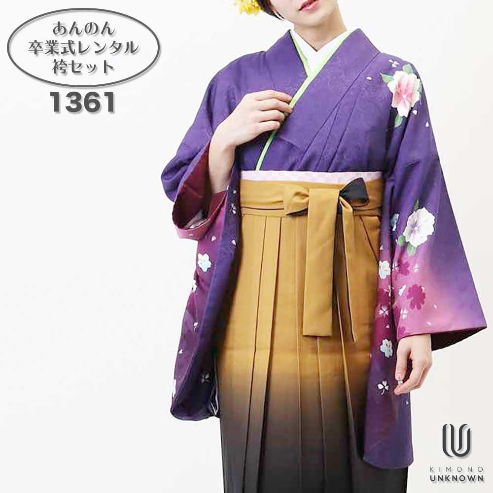 |送料無料|卒業式レンタル袴フルセット-1361