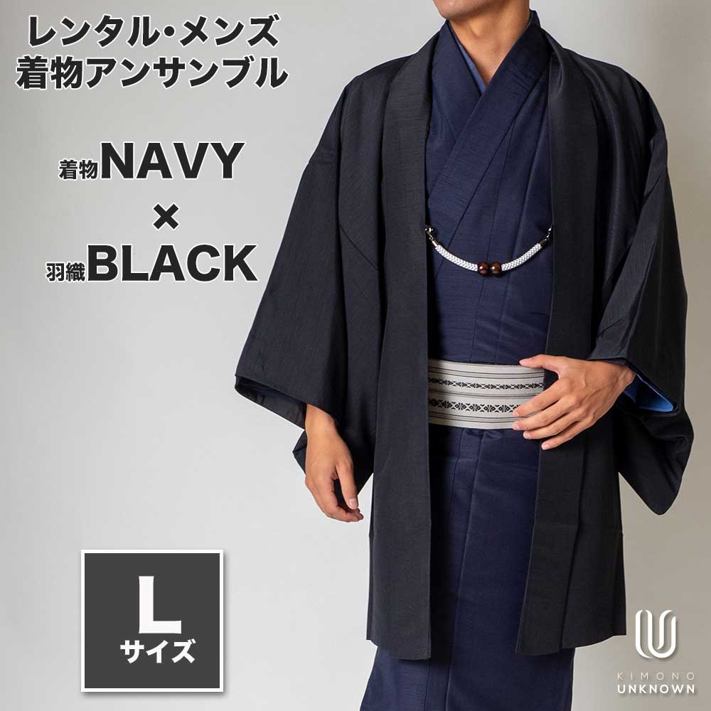 |送料無料|メンズ着物アンサンブル【対応身長170cm〜180cm】【 Lサイズ】フルセットー着物ネイビー×羽織ブラック|往復送料無料|和服|