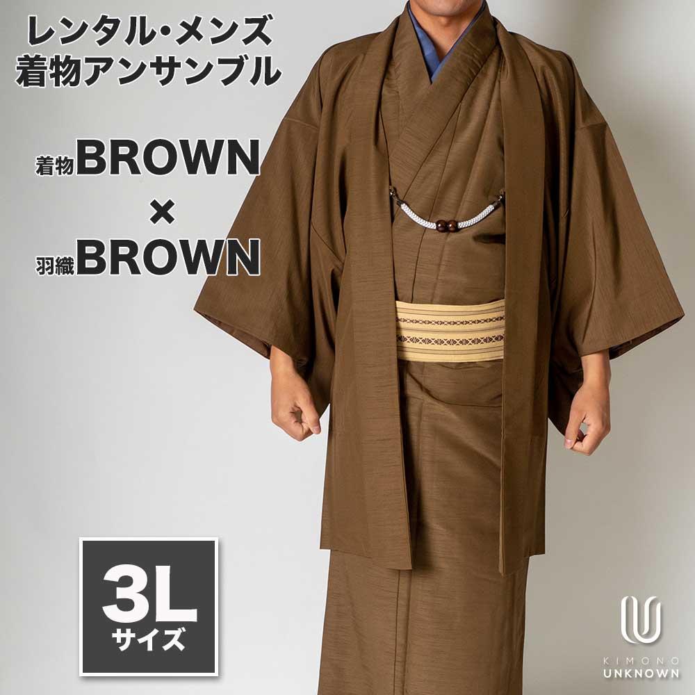 |送料無料|メンズ着物アンサンブル【対応身長180cm〜190cm】【 3Lサイズ】フルセットー着物ブラウン×羽織ブラウン|往復送料無料|和服|