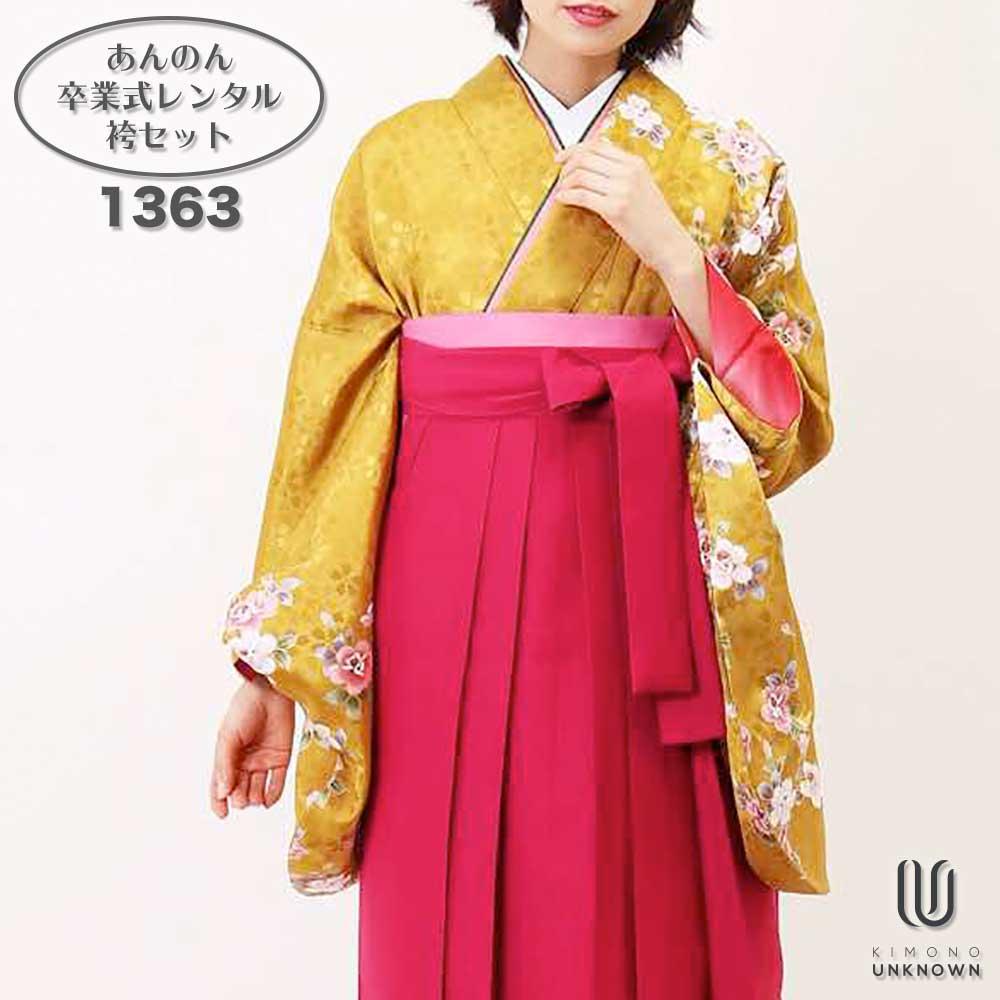 【h】|送料無料|卒業式レンタル袴フルセット-1363
