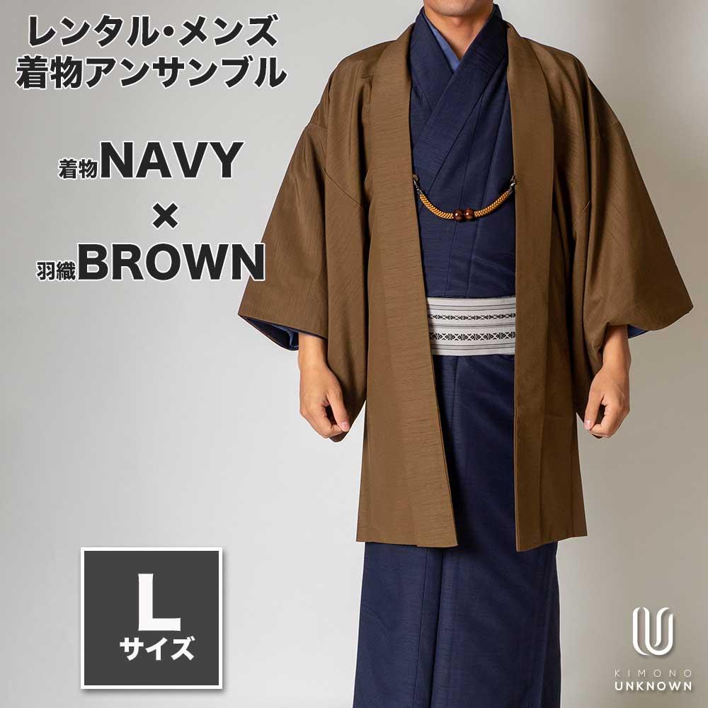 |送料無料|メンズ着物アンサンブル【対応身長170cm〜180cm】【 Lサイズ】フルセットー着物ネイビー×羽織ブラウン|往復送料無料|和服|