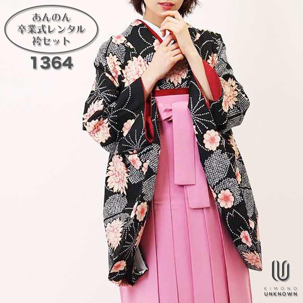 【h】|送料無料|卒業式レンタル袴フルセット-1364