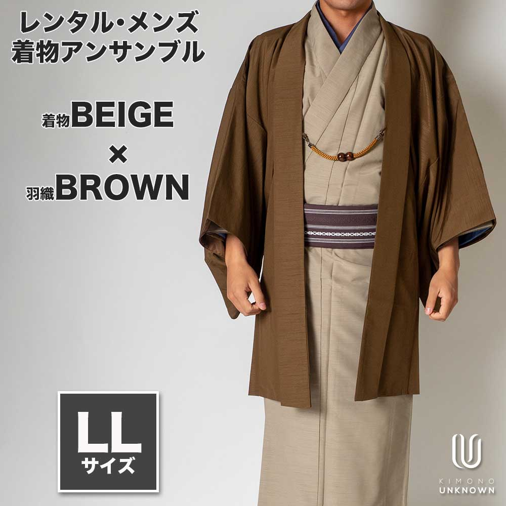 |送料無料|メンズ着物アンサンブル【対応身長175cm〜185cm】【 LLサイズ】フルセットー着物ベージュ×羽織ブラウン|往復送料無料|和服|
