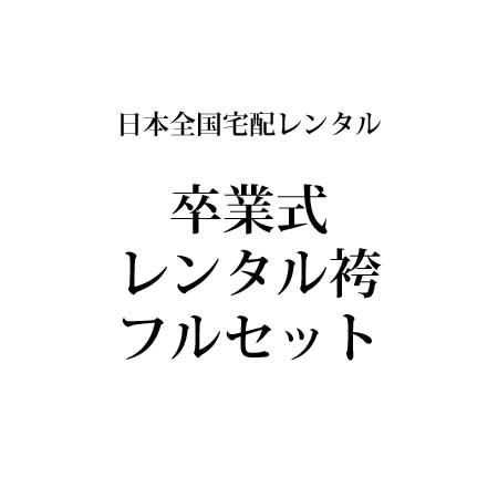 【h】 送料無料 卒業式レンタル袴フルセット-735