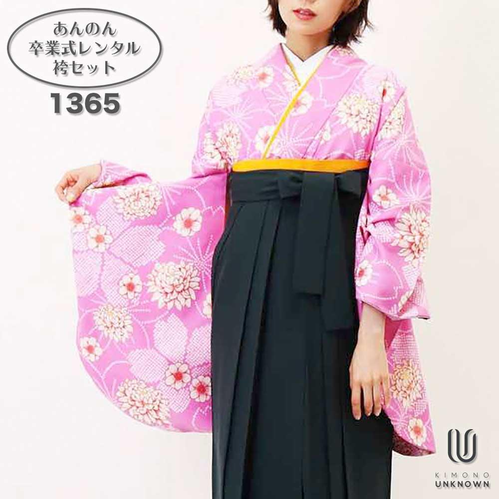 【h】|送料無料|卒業式レンタル袴フルセット-1365