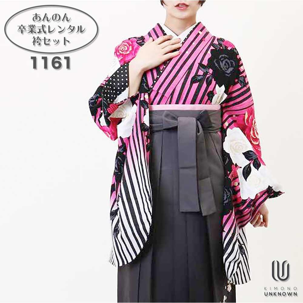 【h】 送料無料 卒業式レンタル袴フルセット-1161