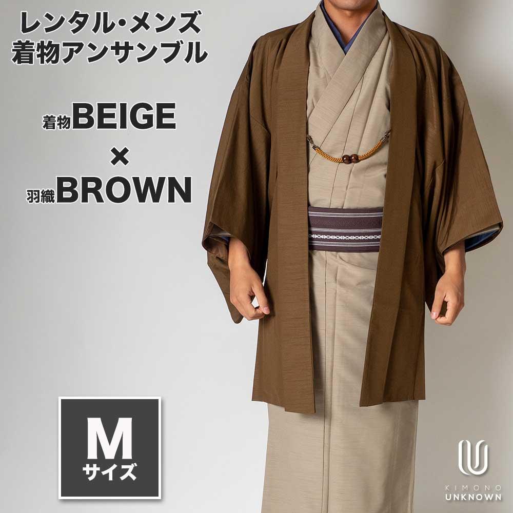 |送料無料|メンズ着物アンサンブル【対応身長165cm〜175cm】【 Mサイズ】フルセットー着物ベージュ×羽織ブラウン|往復送料無料|和服|