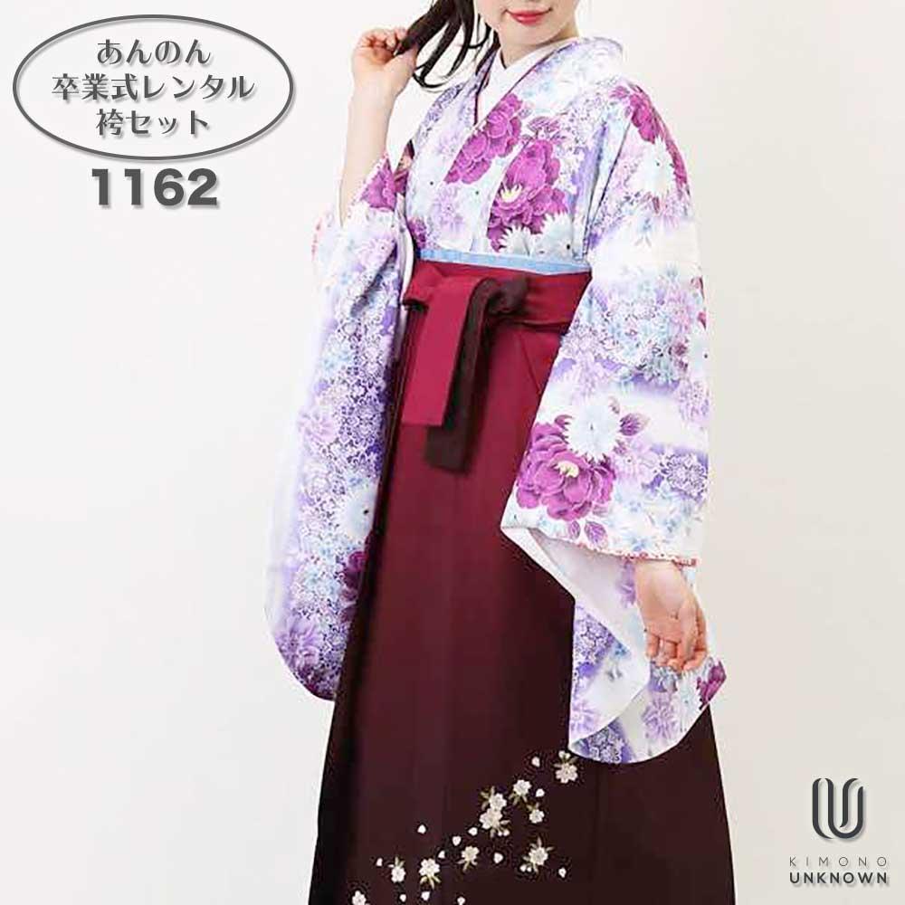 【h】 送料無料 卒業式レンタル袴フルセット-1162