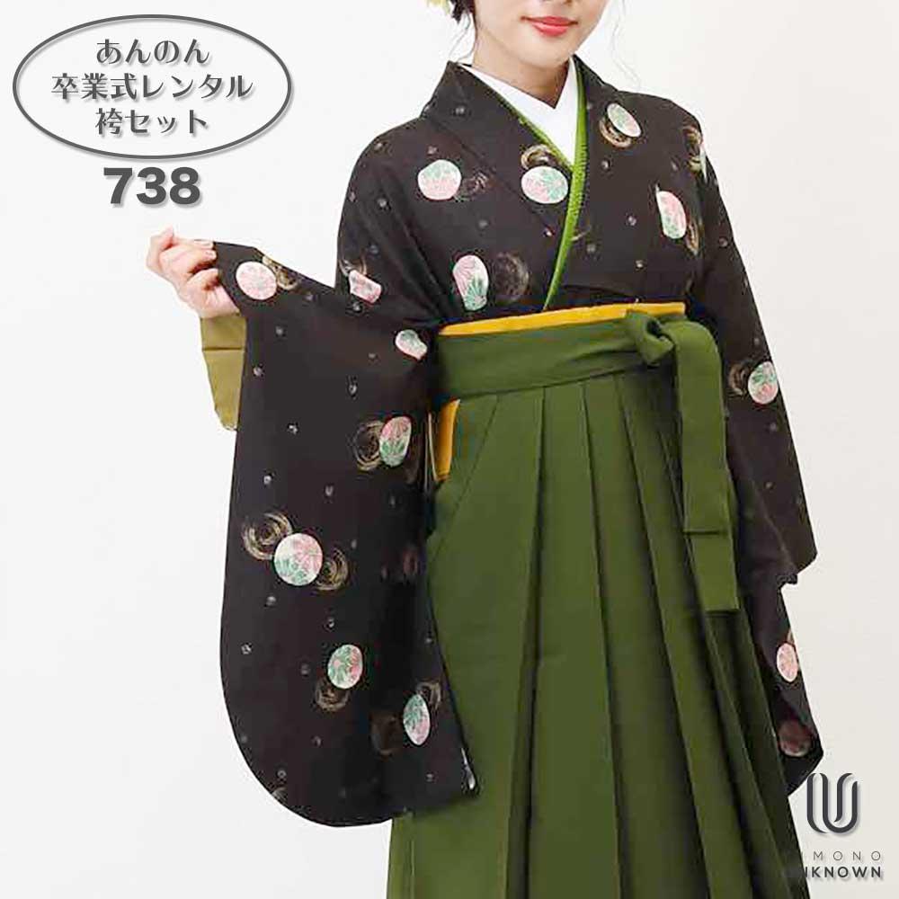 【h】|送料無料|卒業式レンタル袴フルセット-738