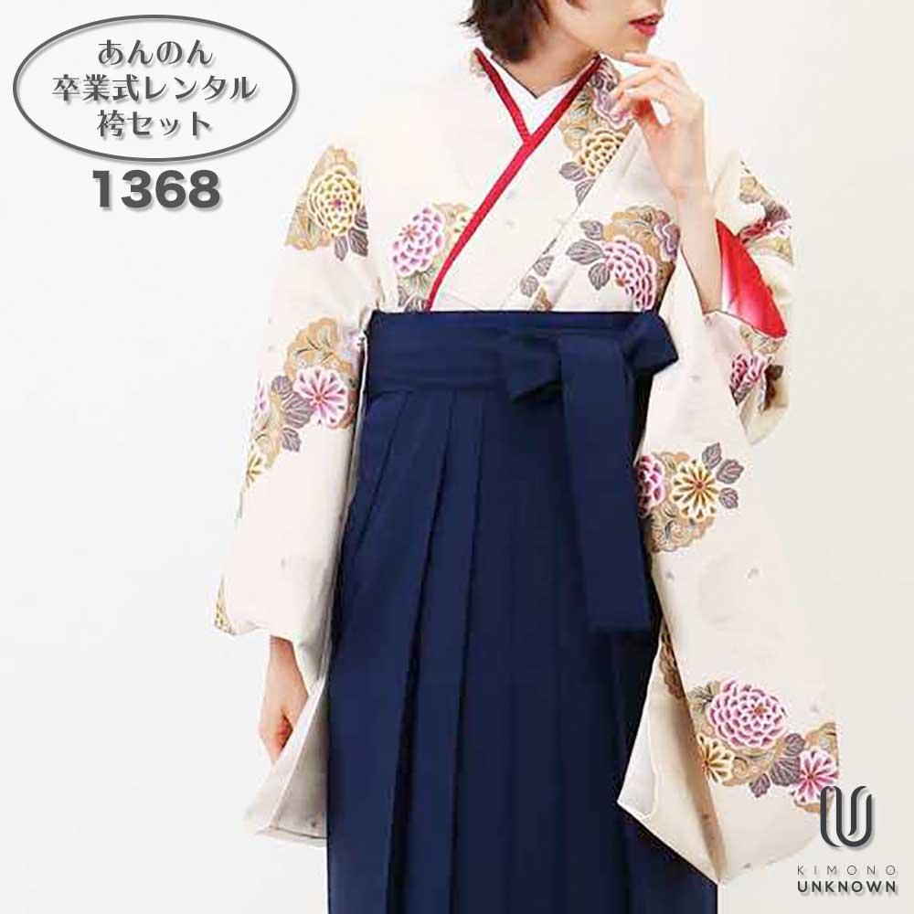 |送料無料|卒業式レンタル袴フルセット-1368