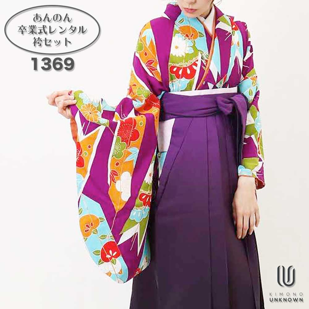 【h】|送料無料|卒業式レンタル袴フルセット-1369