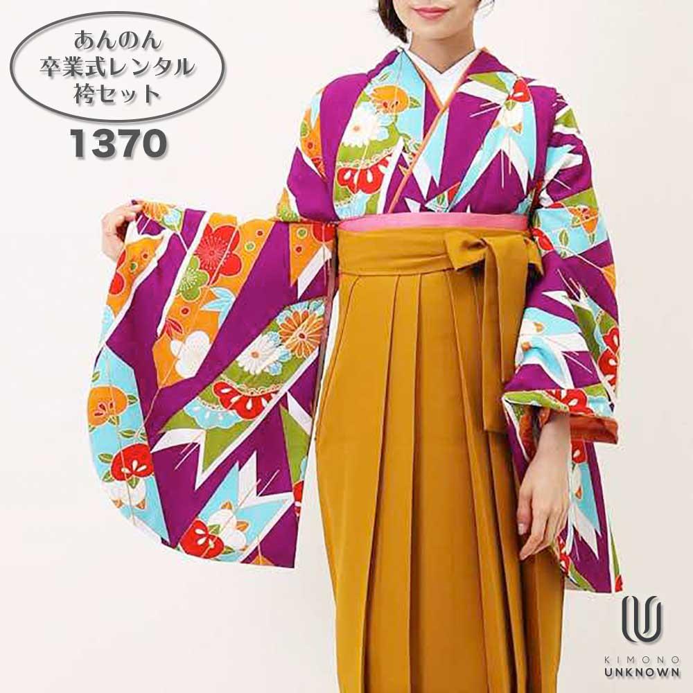 |送料無料|卒業式レンタル袴フルセット-1370