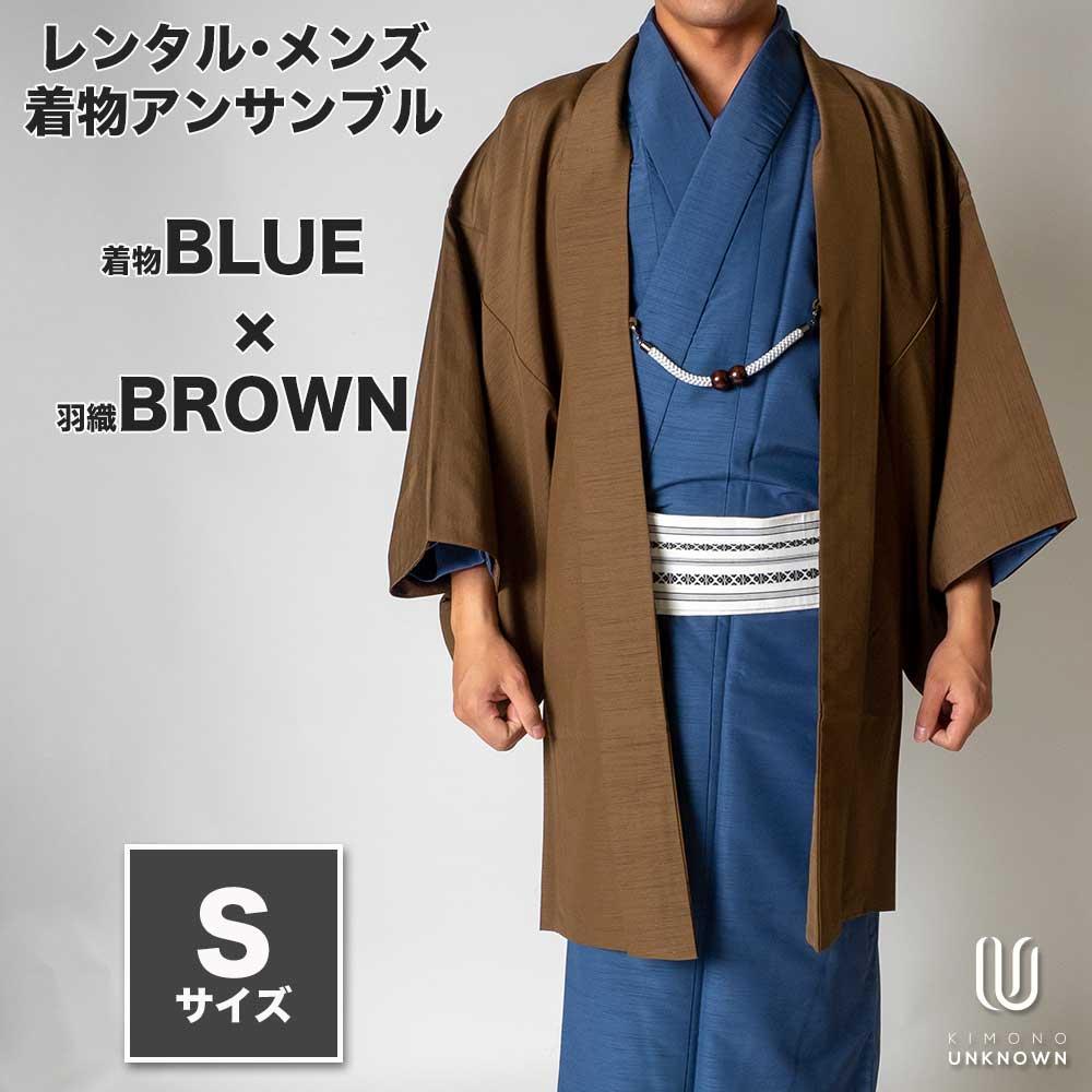 |送料無料|メンズ着物アンサンブル【対応身長160cm〜170cm】【 Sサイズ】フルセットー着物ブルー×羽織ブラウン|往復送料無料|和服|お