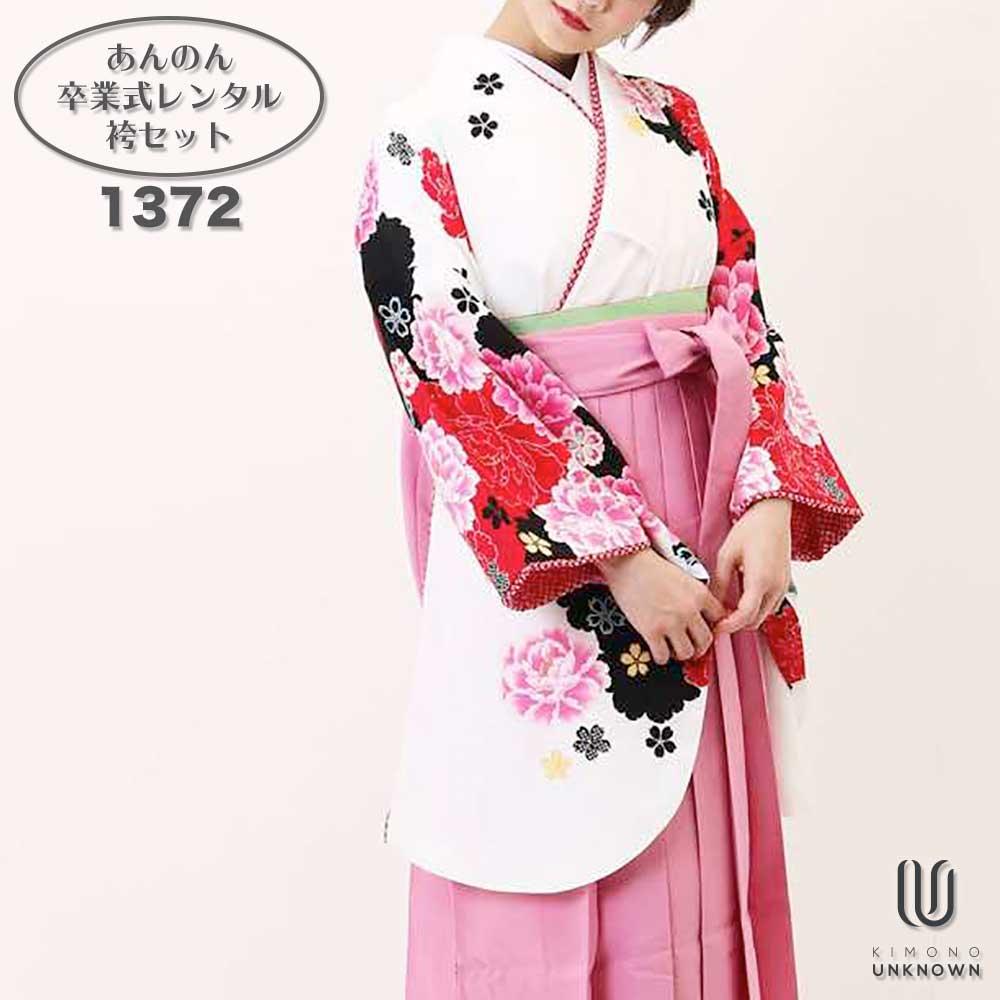 【h】|送料無料|卒業式レンタル袴フルセット-1372