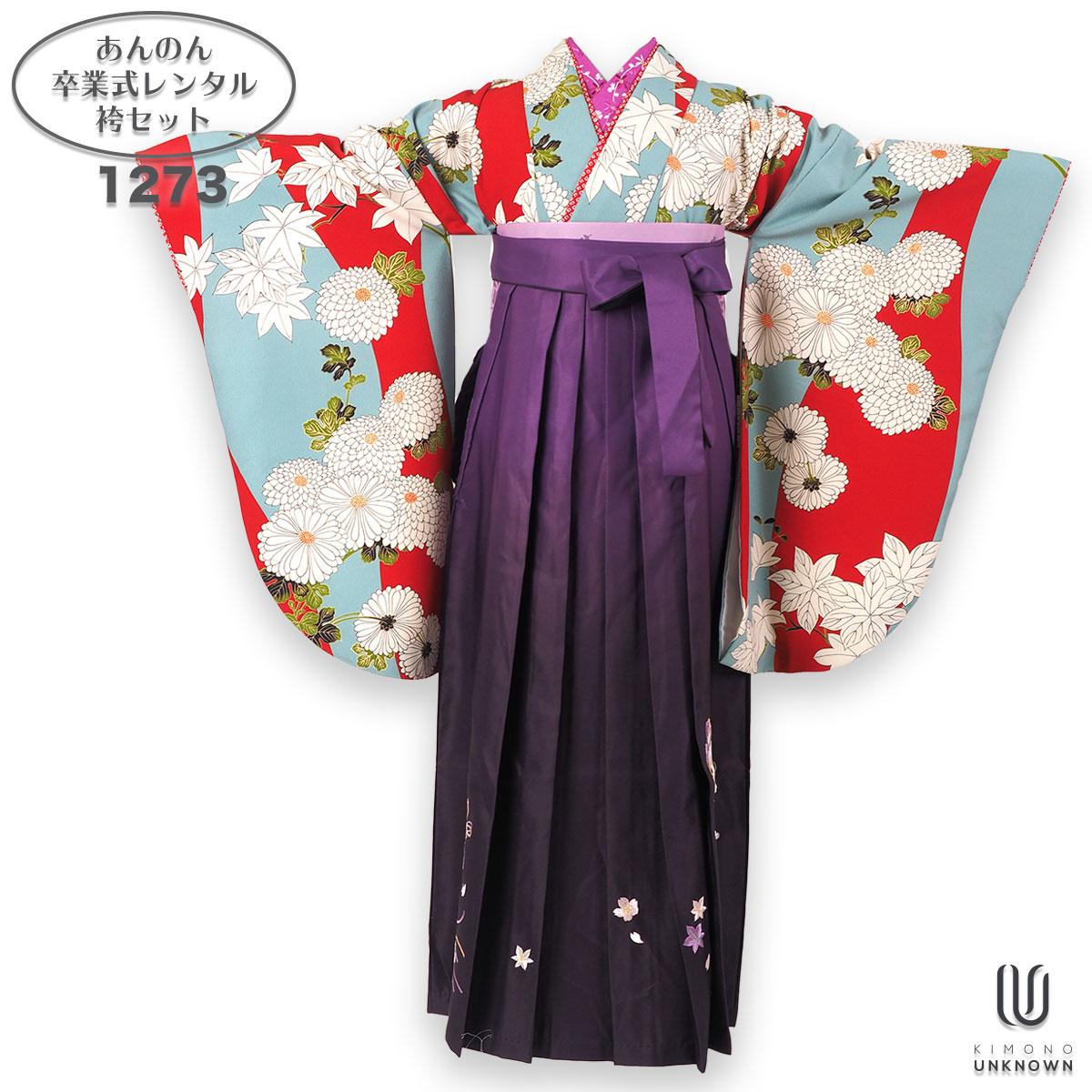  送料無料 卒業式レンタル袴フルセット-1273