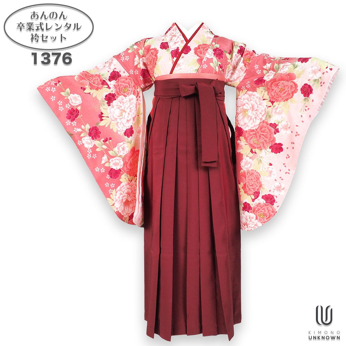 |送料無料|卒業式レンタル袴フルセット-1376