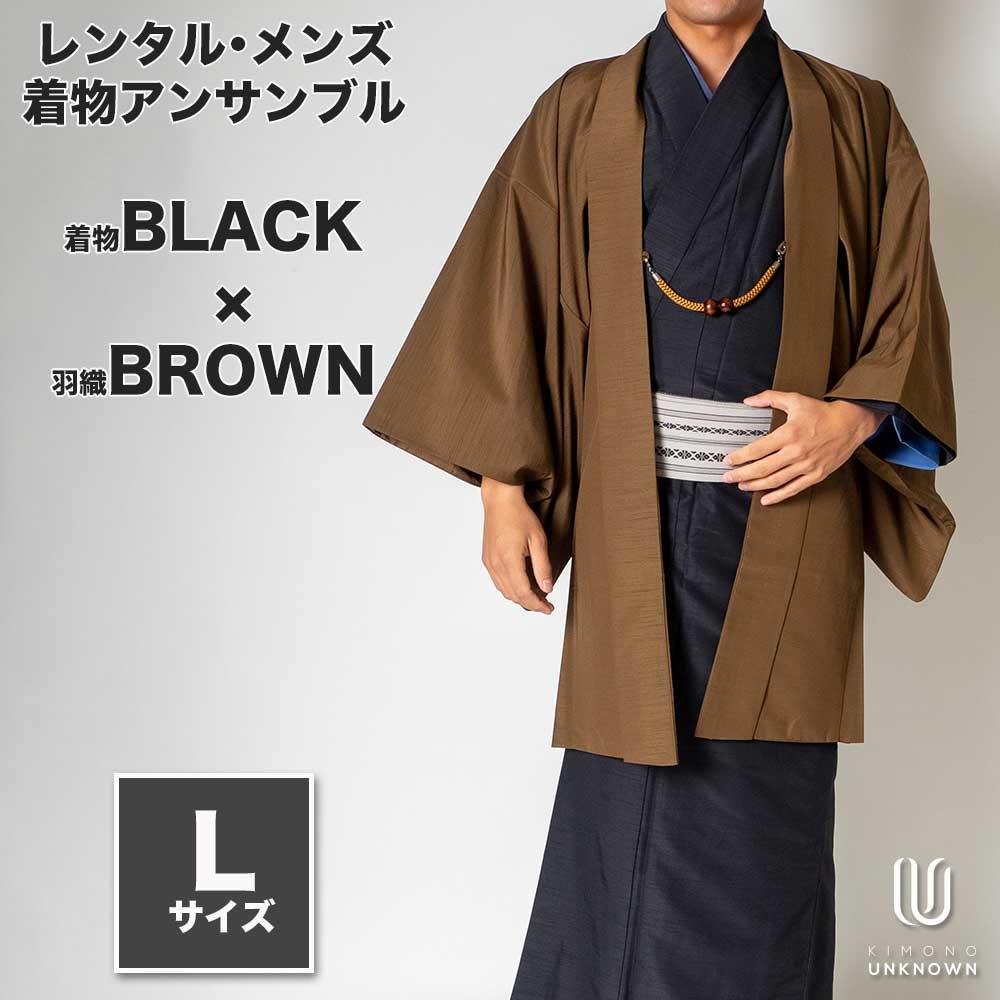 |送料無料|メンズ着物アンサンブル【対応身長170cm〜180cm】【 Lサイズ】フルセットー着物ブラック×羽織ブラウン|往復送料無料|和服|
